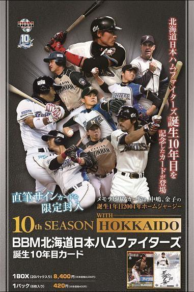 BBM 北海道日本ハムファイターズ ベースボールカード 2013 10th SEASON WITH HOKKAIDO BOX