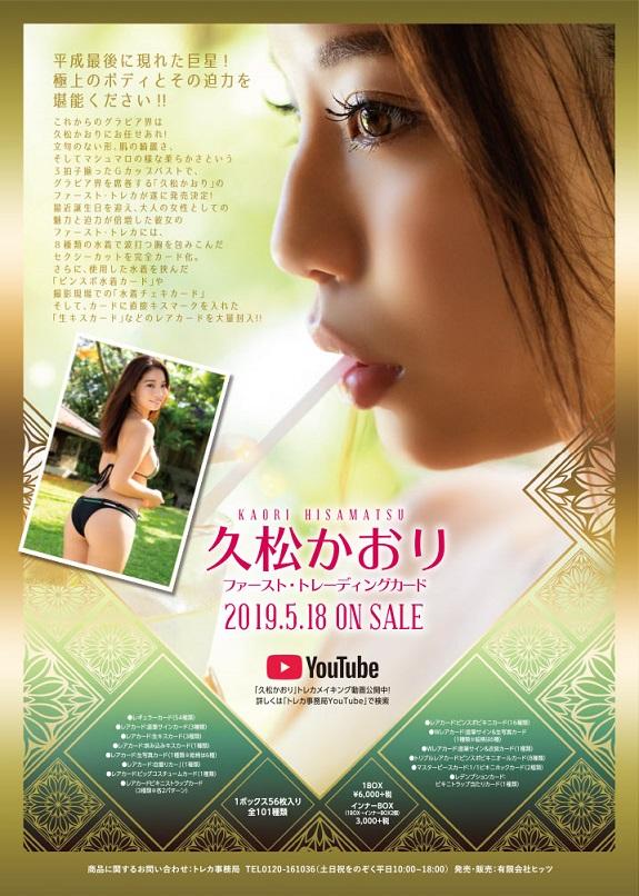 久松かおり ファースト・トレーディングカード BOX■5ボックスセット■(BOX特典付)