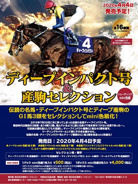 ディープインパクト号&産駒セレクション トレーディングmini色紙 BOX (4月4日発売予定)
