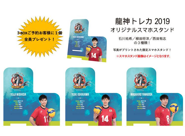 龍神NIPPON 2019 公式トレーディングカード BOX(BOX特典カード添付)