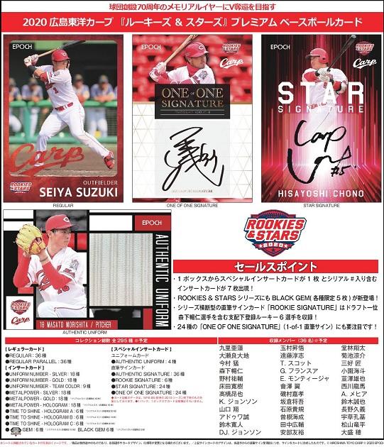 EPOCH 2020 広島東洋カープ ルーキーズ&スターズ BOX(送料無料) (6月13日発売予定)