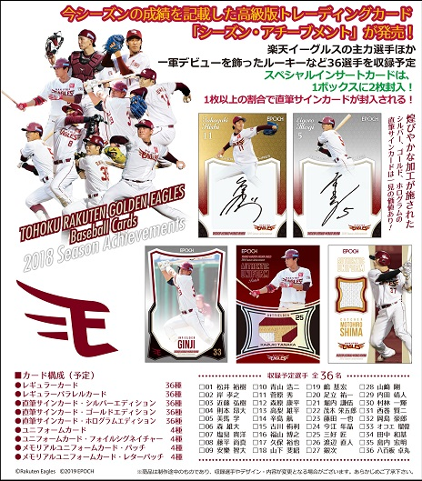 EPOCH ベースボールカード 2018 東北楽天ゴールデンイーグルス シーズン・アチーブメント(送料無料)