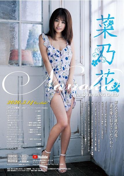 「菜乃花Vol.3」トレーディングカード BOX(二木限定BOX特典付) (2020年3月14日発売)