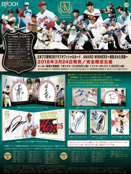 EPOCH 日本プロ野球OBクラブオフィシャルカード AWARD WINNERS 〜表彰された男達〜 (送料無料)