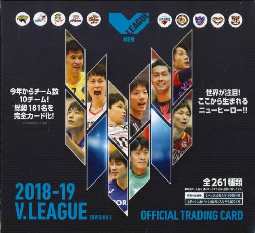 ■セール■2018/19 V.LEAGUE男子公式トレーディングカード BOX(ボックス特典カード付)