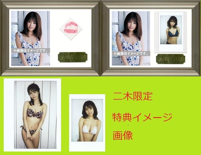「菜乃花Vol.3」トレーディングカード BOX■3ボックスセット■(二木限定BOX特典付) (2020年3月14日発売)