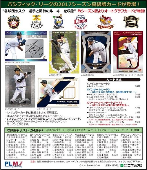EPOCH 2017 パシフィック・リーグ ベースボールカード プレミアエディション(高級版)(送料無料)