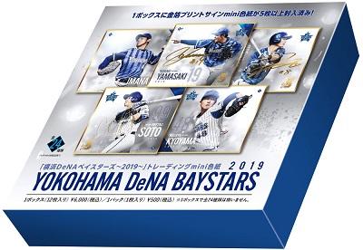 「横浜DeNAベイスターズ2019」トレーディングmini色紙 BOX