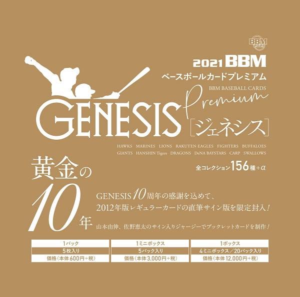 BBM ベースボールカードプレミアム 2021 GENESIS/ジェネシス BOX(送料無料) 9月29日入荷予定