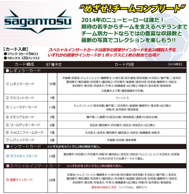 2014 Jリーグ カード チームエディション・メモラビリア サガン鳥栖 BOX