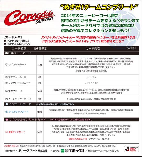 2014 Jリーグ カード チームエディション・メモラビリア コンサドーレ札幌 BOX