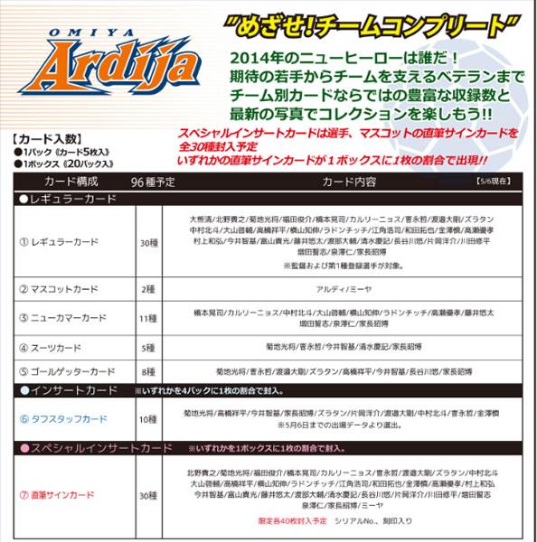 2014 Jリーグ カード チームエディション・メモラビリア 大宮アルディージャ BOX