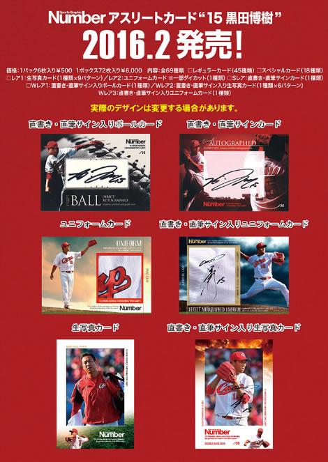 "Number ナンバー アスリートカード ""15 黒田博樹"" BOX(トレカショップ二木限定デザインBOX特典カード付)"
