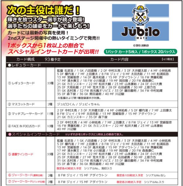 2016 Jリーグ カード チームエディション・メモラビリア ジュビロ磐田 BOX