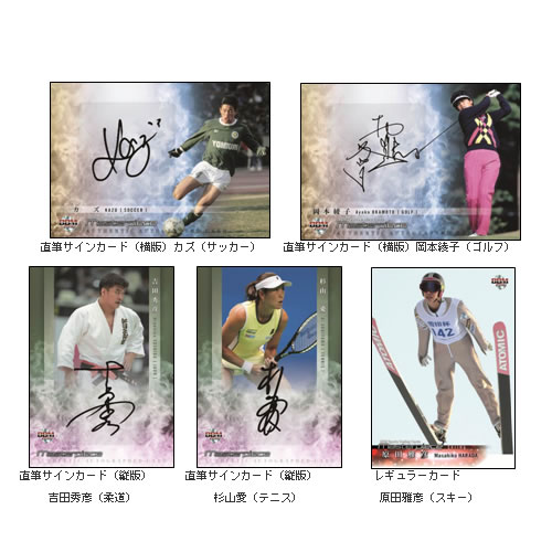 BBM スポーツトレーディングカード 「MASTERPIECE」BOX