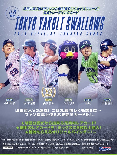 「第3回ファンが選ぶ東京ヤクルトスワローズ2016」公式トレーディングカード BOX(BOX特典カード付)