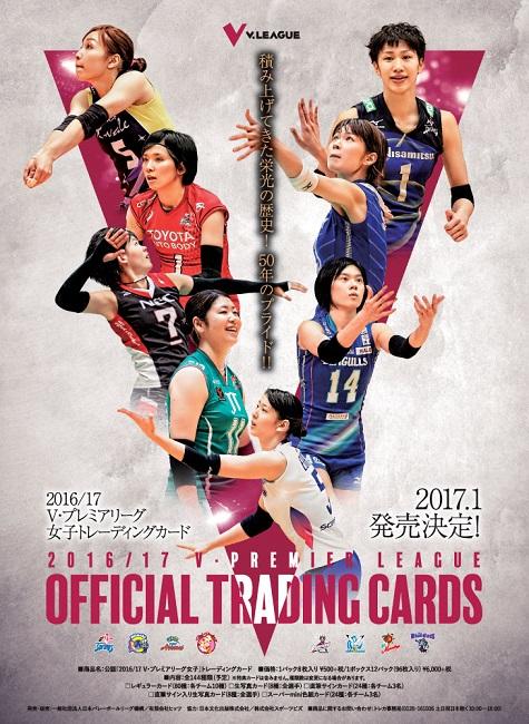 2016/17 V・プレミアリーグ女子 トレーディングカード BOX(ボックス特典カード付)