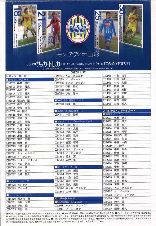 ■セール■2013 Jリーグ カード チームエディション・メモラビリア モンテディオ山形 BOX