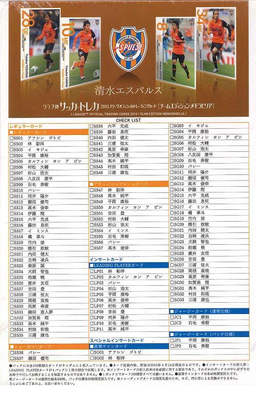 ■セール■2013 Jリーグ カード チームエディション・メモラビリア 清水エスパルス BOX