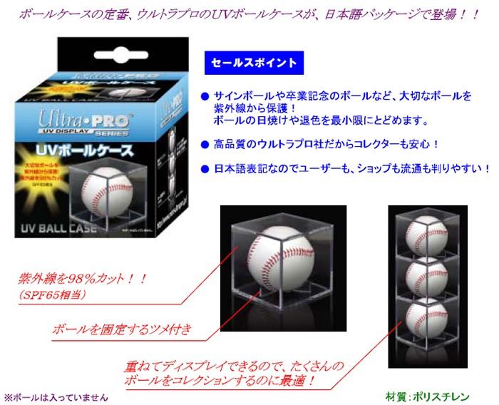 ウルトラプロ UVボールケース(日本語パッケージ版)■特価カートン(36個入)