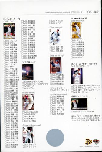 BBM オリックス・バファローズ 2008 トレーディングカード