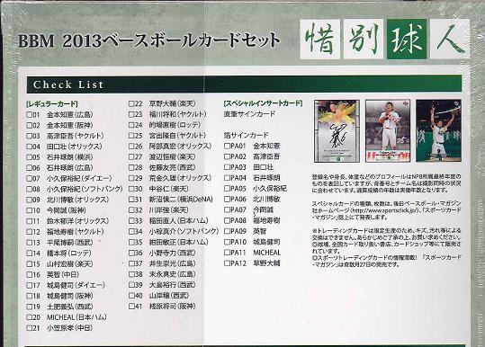 BBM 2013 ベースボールカードセット 「惜別球人」