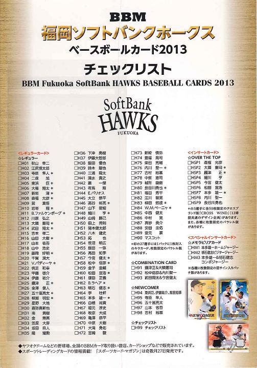 ■セール■BBM 福岡ソフトバンクホークス 2013 BOX