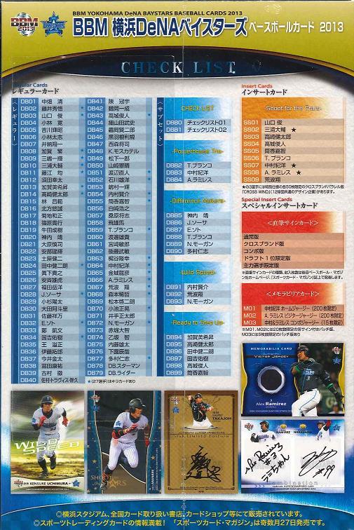 BBM 横浜DeNAベイスターズ 2013 BOX