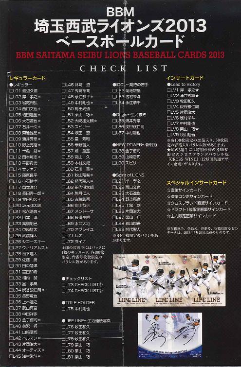 BBM 埼玉西武ライオンズ 2013 BOX