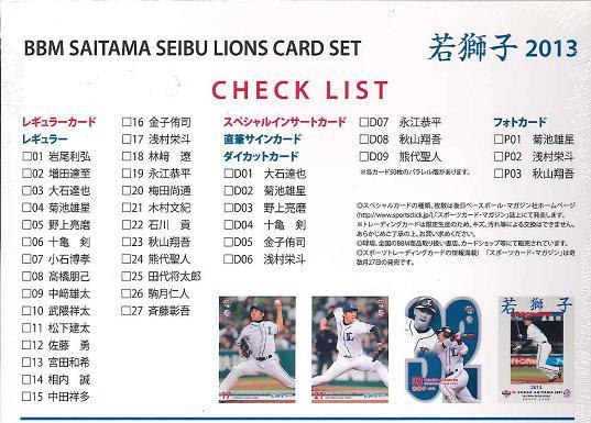 ■セール■BBM 埼玉西武ライオンズカードセット 「若獅子 2013」