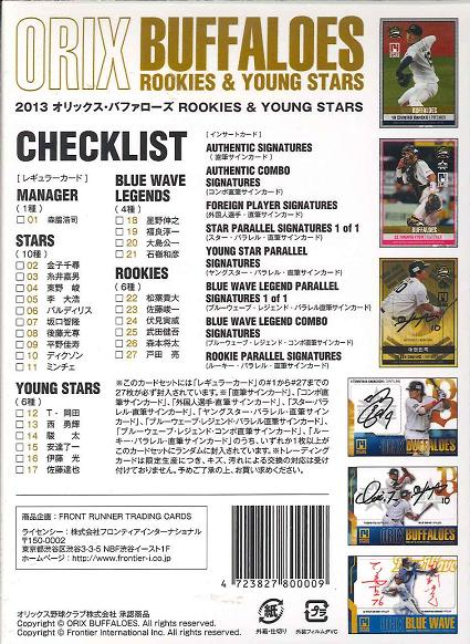 """2013 オリックス・バファローズ・トレーディングカードセット""""ROOKIES AND YOUNG STARS"""""""