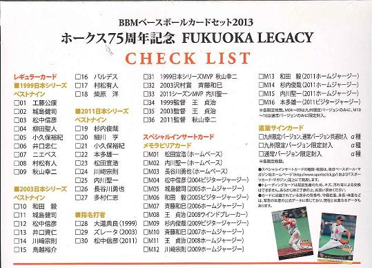 BBM ベースボールカードセット 2013 ホークス75周年記念 FUKUOKA LEGACY [通常バージョン]