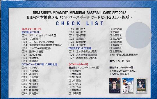 BBM 宮本慎也メモリアルベースボールカードセット 2013 〜匠球〜