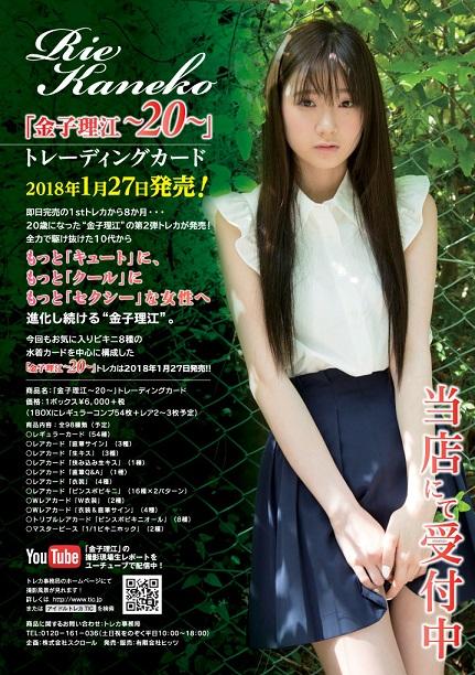 金子理江〜20〜トレーディングカード BOX■特価カートン(20個入)■(二木限定特典付)