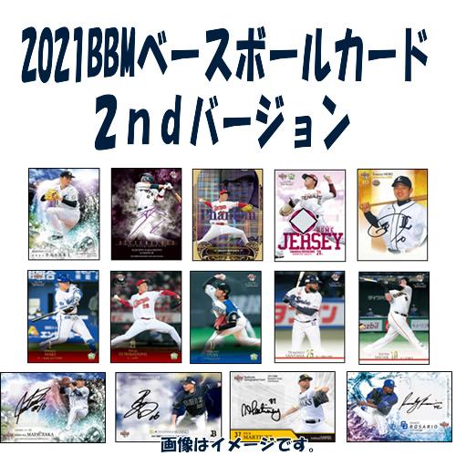 2021 BBM ベースボールカード 2ndバージョン BOX (送料無料) 2021年8月4日入荷予定