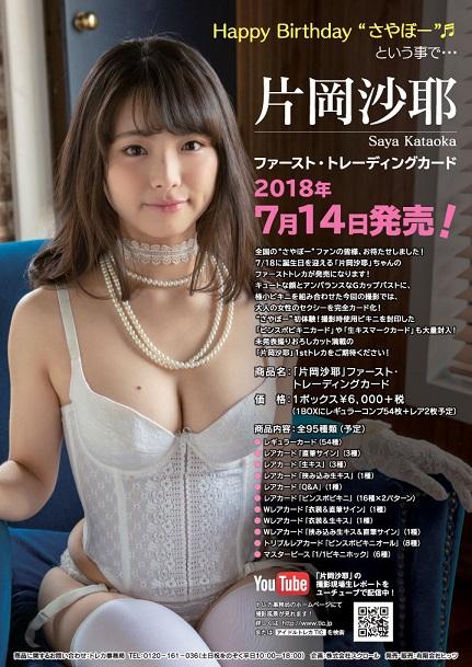 片岡沙耶 ファースト・トレーディングカード BOX■3ボックスセット■(BOX特典付)
