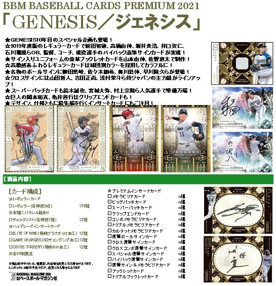 (予約)BBM ベースボールカードプレミアム 2021 GENESIS/ジェネシス BOX■特価カートン(12箱入)■(送料無料) 9月29日入荷予定