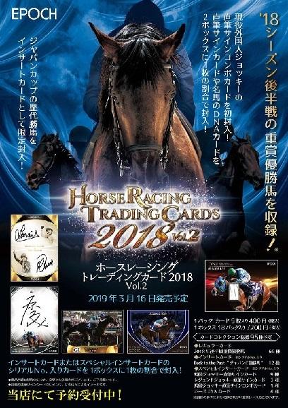 EPOCH ホースレーシングトレーディングカード2018 Vol.2 BOX(送料無料)