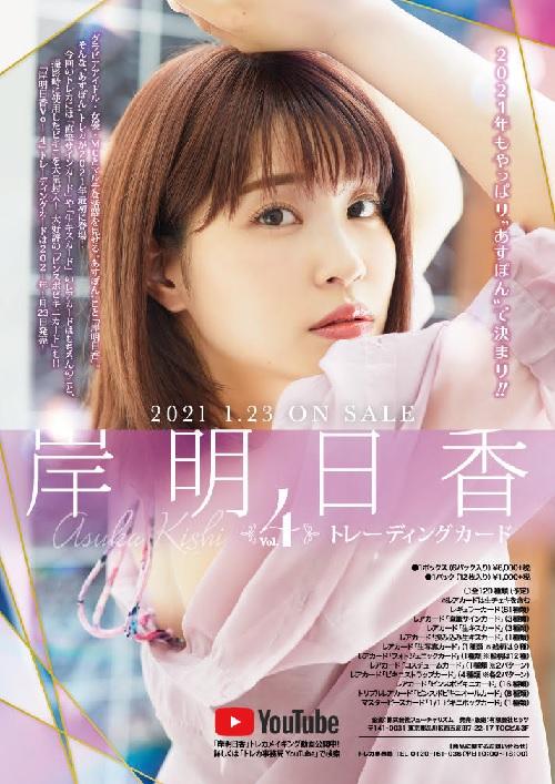 (予約)「岸明日香 Vol.4」トレーディングカード BOX(二木限定BOX特典付) 2021年1月23日発売予定