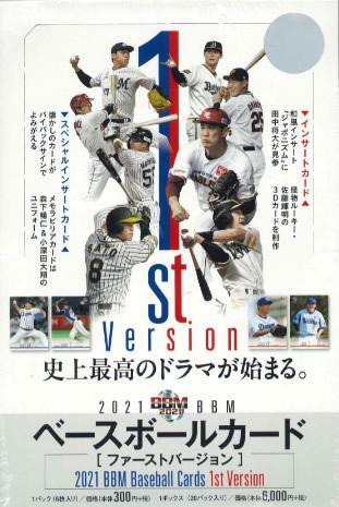 2021 BBM ベースボールカード 1stバージョン BOX■6ボックスセット■ (送料無料)