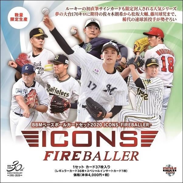 BBM ベースボールカードセット 2020 ICONS -FIREBALLER-