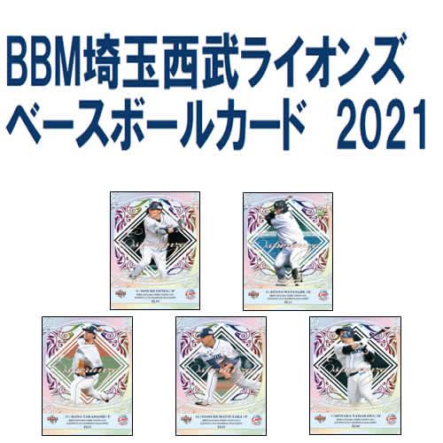 (予約)BBM 埼玉西武ライオンズ ベースボールカード 2021 BOX(送料無料)  4月27日入荷予定