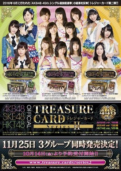 SKE48 official TREASURE CARD Series2 BOX(送料無料)