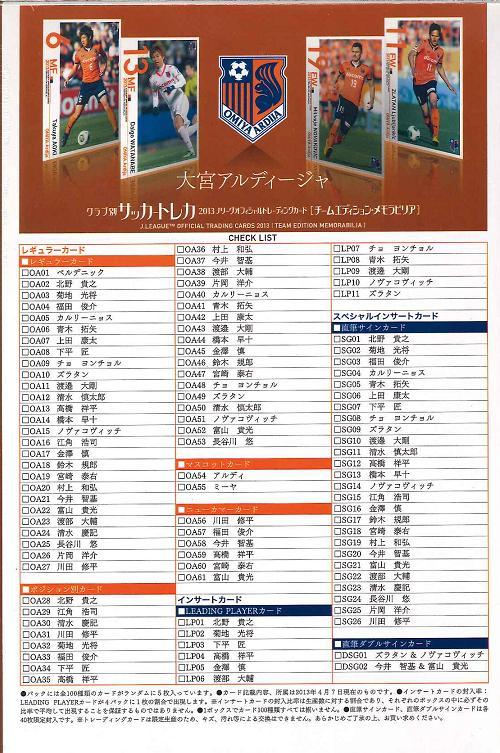 2013 Jリーグ カード チームエディション・メモラビリア 大宮アルディージャ BOX