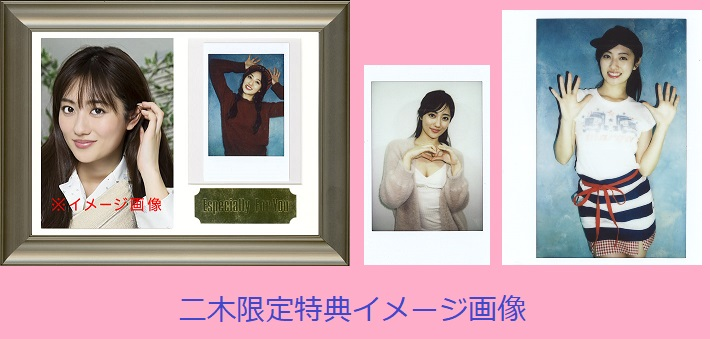 「奥山かずさ」ファースト・トレーディングカード BOX(二木限定BOX特典付) (2020年3月21日発売)