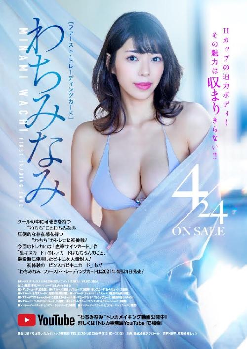 「わちみなみ」ファースト・トレーディングカード BOX(二木限定BOX特典付)