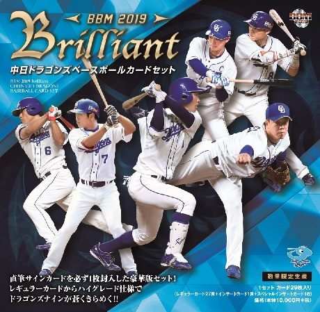 BBM 2019 Brilliant 中日ドラゴンズ ベースボールカードセット(送料無料) 9月25日入荷予定