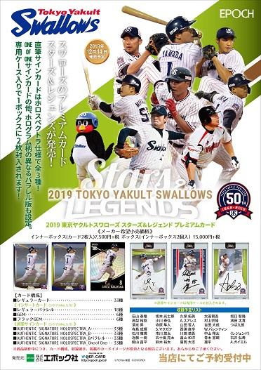 EPOCH 2019 東京ヤクルトスワローズSTARS&LEGENDS BOX(送料無料) (12月14日発売)
