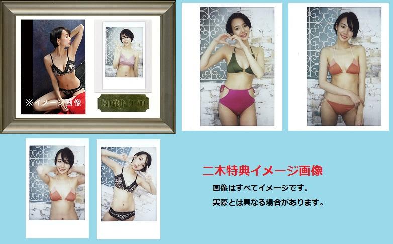 岡田紗佳 Vol.2トレーディングカード BOX(二木限定デザインBOX特典付)