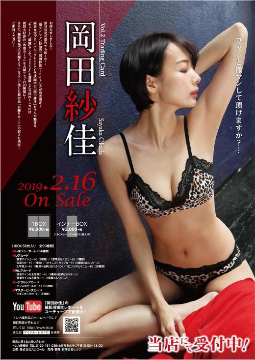岡田紗佳 Vol.2トレーディングカード BOX■特価カートン(20箱入)■(二木限定デザインBOX特典付)